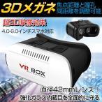 3Dメガネ 3D眼鏡 3D グラス VRボックス ゲーム 3DVR ゴーグル スマホゴーグル VRボックススマート VR box