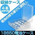 18650電池ケース 18650 ケース ケース 収納ケース 18650 リチウムイオン充電池 4本収納可