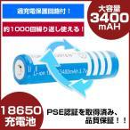 18650リチウムイオン電池 18650電池 18650 リチウムイオン充電池 18650 リチウムイオン  3400mAh充電池 一本 PSE認証!