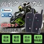 バイク インカム インターコム ツーリング トランシーバー Bluetooth V2 500m バイク ヘルメット 2人同時通話 2台 技適認証済