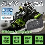 バイク インカム インターコム ツーリング トランシーバー Bluetooth V6 1200m バイク ヘルメット 2人同時通話 1台 技適認証済