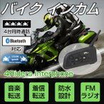 バイク インカム インターコム ツーリング トランシーバー Bluetooth V4 1000m バイク ヘルメット 4人同時通話 1台 技適認証済