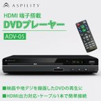 DVDプレイヤー HDMI端子搭載 DVDプレーヤー ADV-05 コンパクト 高画質 地デジを録画したCPRMディスクの再生OK リモコン付き