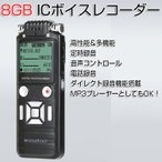 ボイスレコーダー 小型 ICレコーダー 録音機 小型 長時間録音 8GB 高音質 長時間 ボイスレコーダー 仕掛け録音 ダイレクト録音機能