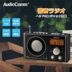 Audio Comm 書斎ラジオ ワイド RAD-T941N