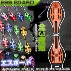 スケートボード 新感覚エスボード/ESS ボード/Sボード/スポーツ/2輪ハード 光るタイヤ 3台まで同梱可能 outdoor