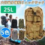 バックパック リュックサック メンズ レディース ザック 防災グッズ 防災リュック 25L アウトドア 遠足 登山用品 登山 リュック 防水 大容量 男女兼用バッグ