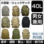 ショッピングバック バックパック リュックサック メンズ レディース ザック 防災グッズ 防災リュック 40L アウトドア 遠足 登山用品 登山 リュック 防水 大容量 男女兼用バッグ