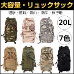 バックパック リュックサック メンズ レディース ザック 防災グッズ 防災リュック 20L アウトドア 遠足 登山用品 登山 リュック  防水 大容量 男女兼用バッグ