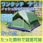 【セール】テント ワンタッチ 自動 フルクローズ 3人用 4人用 サンシェード  ポップアップ 日よけ シェード テント アウトドア レジャー
