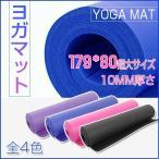 バランスマット トレーニングマット ヨガマット 超大サイズ エクササイズマット ゴムバンド クッション 厚さ10mm