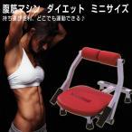 腹筋マシン 腹筋 マシン 腹筋器具 トレーニング ダイ