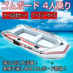 ゴムボート 釣り 4人乗ボート ファミリーサイズ 大型 最大積載350Kg オール2本セット 夏 海水浴 レジャー アウトドア PM010236 アウトドア用品