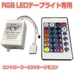RGB LEDテープライト用 RGBコントローラー&リモコン 16色の切り替え
