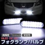 LEDフォグランプ 高輝度 LEDフォグランプ ledバルブ 16LED 12V LEDデイライト・LED車ライト ホワイト 2個セット