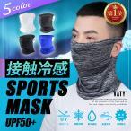 フェイスマスク ランニングマスク 夏用 スポーツ テニス 釣り ネックガード ネックゲイター 無地 速乾