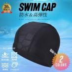 水泳帽 スイムキャップ 水泳 帽子 スイミングキャップ シンプル 水泳 男女兼用 競泳 スイムウェア ウォータースポーツ 防水