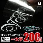 ステッカー 車 文字 オリジナル Mサイズ 縦4〜5cm / 車 バイク シール デカール