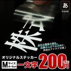 ステッカー 文字 日本語 オリジナル Mサイズ 縦4〜5cm / 車 バイク シール デカール