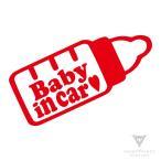 哺乳瓶 Baby in car カッティング ステッカー
