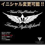 Luxury Style アルファード カッティング ステッカー