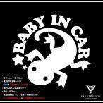 トカゲ Baby in car カッティング ステッカー