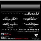 Luxury Style アルファード デコライン ステッカー