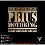 プリウス モータリング ステッカー