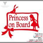 アリス風 Princess on board カッティング ステッカー
