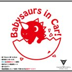 Baby saurs in car ステッカー