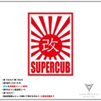 SUPERCUB スーパーカブ 日章 改 カッティング ステッカー
