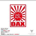 DAX ダックス 日章 改 カッティング ステッカー