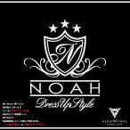 NOAH DressUp Style カッティング ステッカー