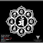 梵字 マンダラ カッティング ステッカー