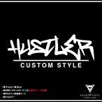 ハスラー CUSTOM STYLE カッティング ステッカー