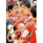 龍神NIPPON全日本男子バレ-ボ-ルチ-ムGO炎の写真集 つなぐ あふれる想い    ブランニュ-