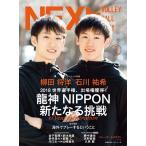 vb-next_nextvol4