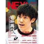 バレーボールNEXt Vol.7(当ショップ限定付録付き)