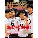 バレーボールNEXt Vol.8(当ショップ限定付録付き)