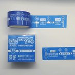 国道マスキングテープ【国道25号】
