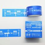 国道マスキングテープ【国道170号】 幅20mm × 5m