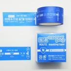 国道マスキングテープ【短い国道】