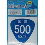 国道ステッカー 大【500〜507号】