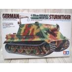 未使用品 TAMIYA タミヤ ドイツ 38cm 突撃臼砲 ストームタイガー 戦車 プラモデル 1/35 ■N-2884s その他 【ベクトル 古着】【中古】