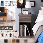送料無料 ベッド サイドテーブル コンセント付 ウォールナット グレー 黒 白 ブラック 30cm 引出しタイプ