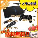 プレステ2 PS2 プレイステーション2 本体 メモリーカード付き コントローラー ケーブル すぐに遊べる セット 中古 送料無料