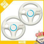 【ポイント5倍】ニンテンドー Wii ハンドル 2個セット 任天堂 純正品 マリオカート 中古