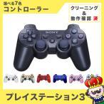 プレイステーション2(PS2)用コントローラー