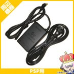 PSP ACアダプター 充電器 電源 PSP1000 2000 3000シリーズ 共通 SONY 純正品 中古  (型式ランダム:PSP-100,PSP-380いずれかのお届け)