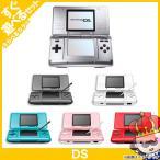 DS ニンテンドーDS 本体 すぐ遊べるセット 選べる6色 任天堂 中古